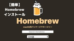 簡単Homebrewインストール