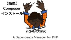 簡単Composerインストール
