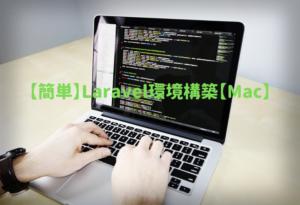 【簡単】Laravel環境構築【Mac】