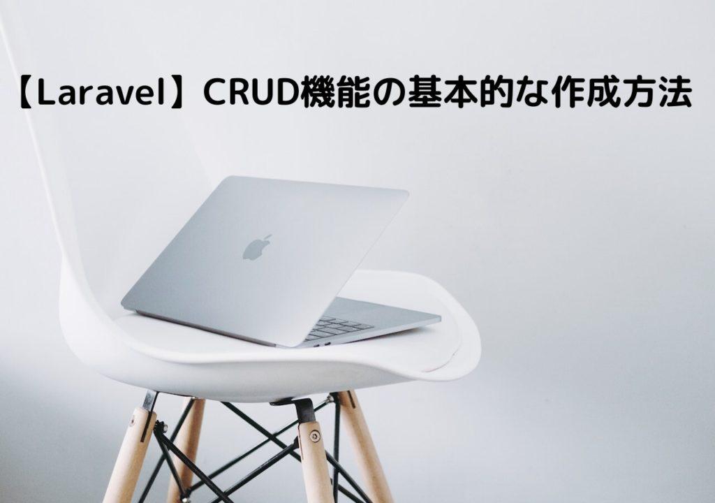 【Laravel】CRUD機能の基本的な作成方法