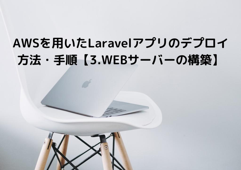 AWSを用いたLaravelアプリのデプロイ方法・手順【3.WEBサーバーの構築】