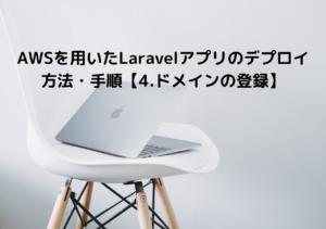AWSを用いたLaravelアプリのデプロイ方法・手順【4.ドメインの登録】