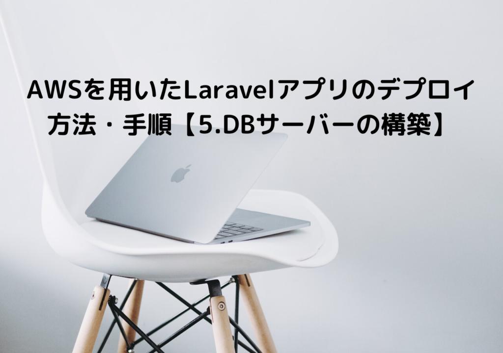 AWSを用いたLaravelアプリのデプロイ方法・手順【5.DBサーバーの登録】
