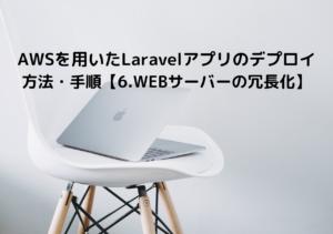 AWSを用いたLaravelアプリのデプロイ方法・手順【6.WEBサーバーの冗長化】