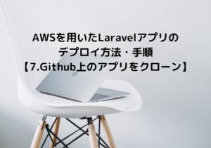 AWSを用いたLaravelアプリのデプロイ方法・手順【7.Github上のアプリをクローン】