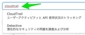 手順AWS_014