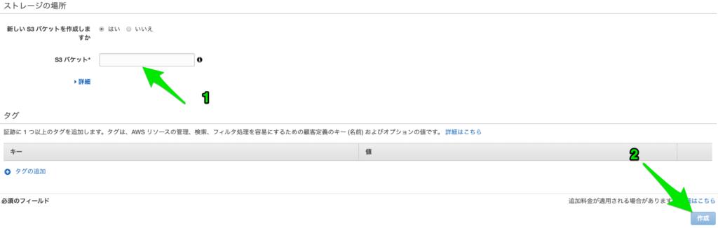 手順AWS_016