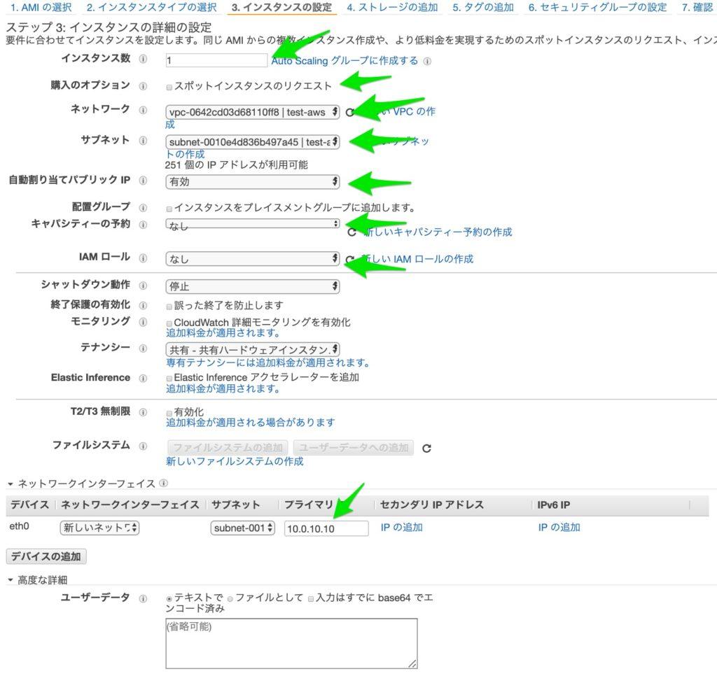手順AWS_030