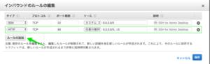 手順AWS_036