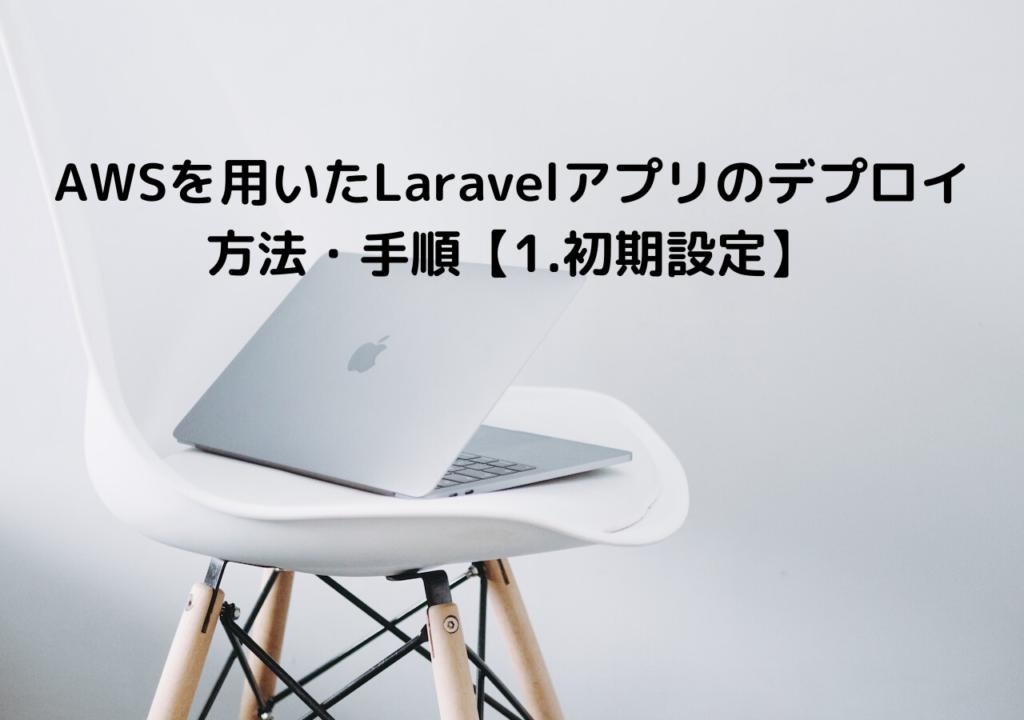 AWSを用いたLaravelアプリのデプロイ方法・手順【1.初期設定】