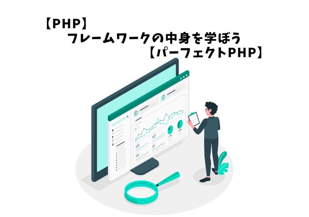 【PHP】フレームワークの中身を学ぼう【パーフェクトPHP】