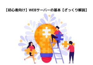 【初心者向け】WEBサーバーの基本【ざっくり解説】