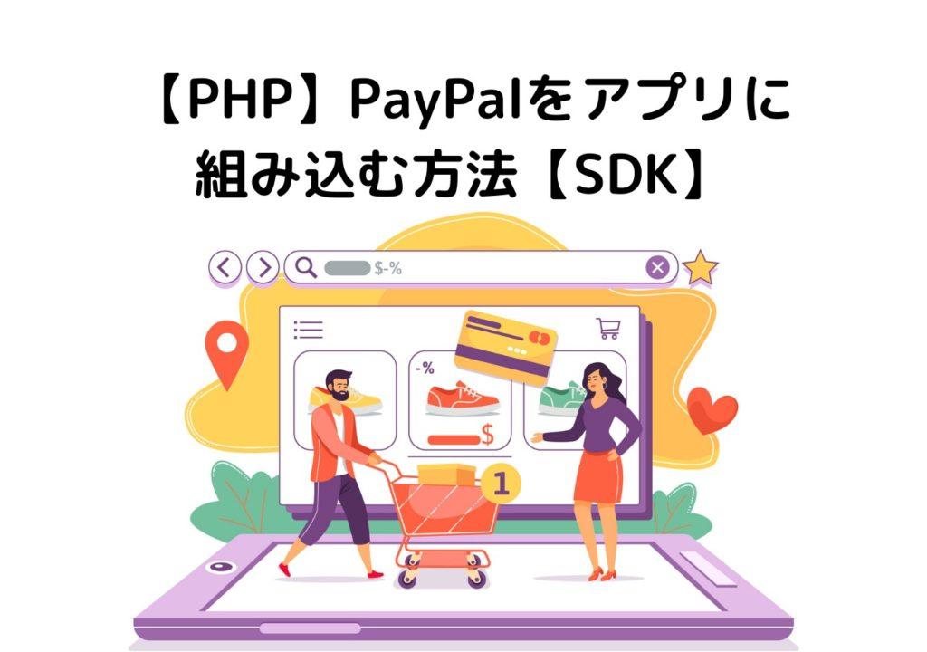 【PHP】PayPalをアプリに 組み込む方法【SDK】