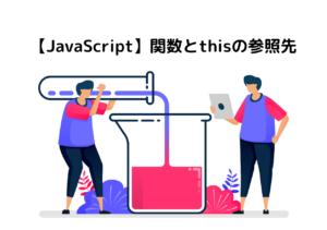 【JavaScript】関数とthisの参照先
