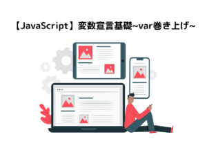 【JavaScript】変数宣言~var巻き上げ~