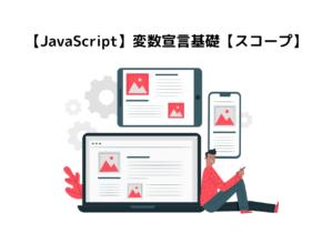 【JavaScript】変数宣言基礎【スコープ】