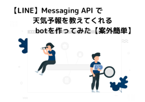 【LINE】Messaging API で 天気予報を教えてくれる botを作ってみた【案外簡単】