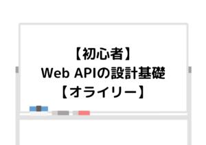 【初心者】Web APIの設計基礎【オライリー】