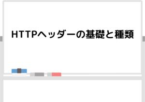 HTTPヘッダーの基礎と種類